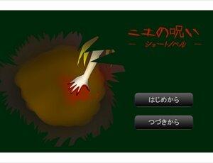 ニエの呪い ―ショートノベル― Game Screen Shot