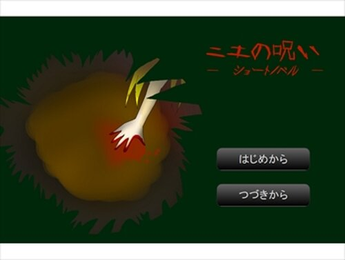 ニエの呪い ―ショートノベル― Game Screen Shots