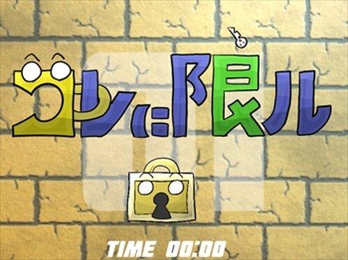 コレに限る Game Screen Shot2