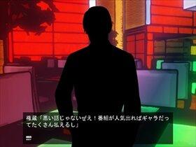 透明な街 Game Screen Shot3