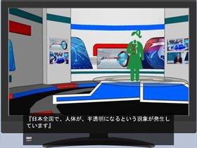 透明な街 Game Screen Shot5