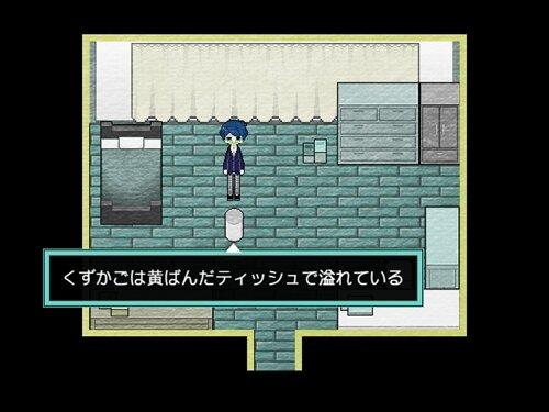 キミツキギミ Game Screen Shot1