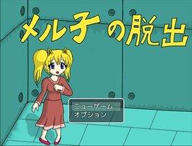 メル子の脱出 Game Screen Shot2