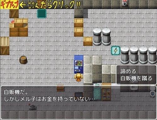 メル子の脱出 Game Screen Shot3