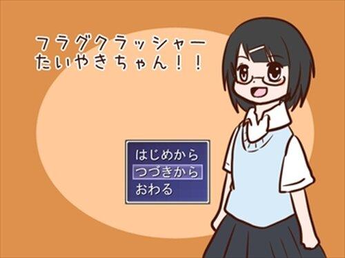 フラグクラッシャーたいやきちゃん! Game Screen Shot2