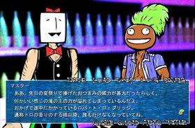 マサオのお訪ねウォーターゾーン Game Screen Shot2