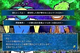 マサオのお訪ねウォーターゾーン Game Screen Shot3