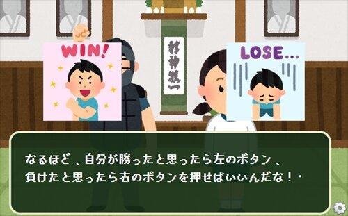 ジコシンコクじゃんけん大会 Game Screen Shot1