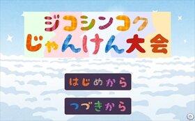 ジコシンコクじゃんけん大会 Game Screen Shot2