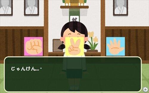 ジコシンコクじゃんけん大会 Game Screen Shot3