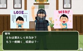 ジコシンコクじゃんけん大会 Game Screen Shot4