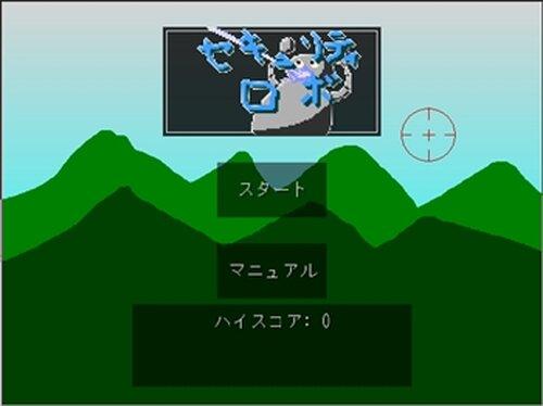 セキュリティロボ Game Screen Shot2