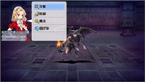 魔王の城とキアラ姫 Game Screen Shot4