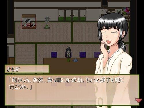 まっくら秋色世界 Game Screen Shot1