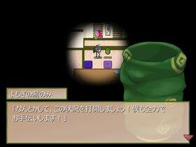まっくら秋色世界 Game Screen Shot4