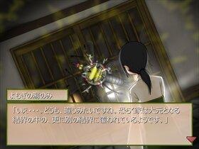 まっくら秋色世界 Game Screen Shot5
