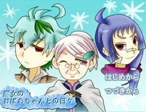 魔女のおばあちゃんとの日々~DL版~ Screenshot