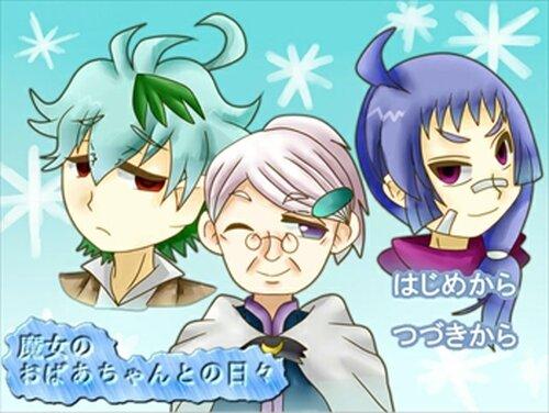 魔女のおばあちゃんとの日々~DL版~ Game Screen Shots