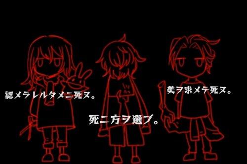 死ニ方ノ選ビ方 Game Screen Shot1