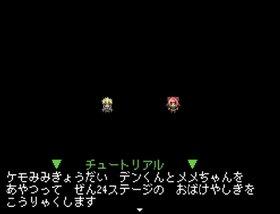 デンとメメのおばけ退治! Game Screen Shot2