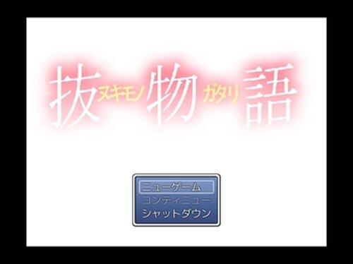 抜物語 Game Screen Shots