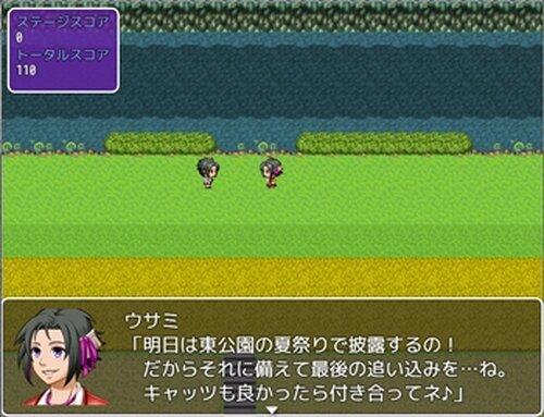 パーティー~SUMMER DIARY~ Game Screen Shots