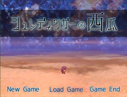 シュレディンガーの西瓜 Game Screen Shots