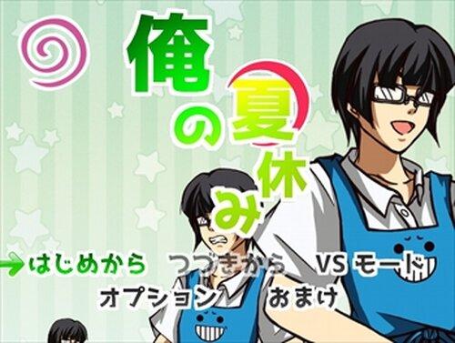 俺の夏休み Game Screen Shot2