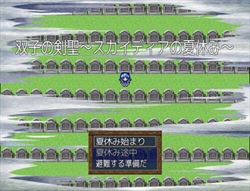 双子の剣聖~スカイディアの夏休み~ Game Screen Shot2