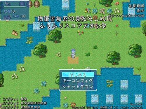 我闘亜々亜作物語皆無系2D見おろしスコアアタック Game Screen Shots