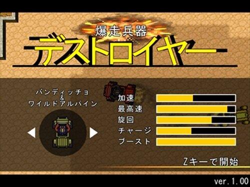 爆走兵器デストロイヤー Game Screen Shot4