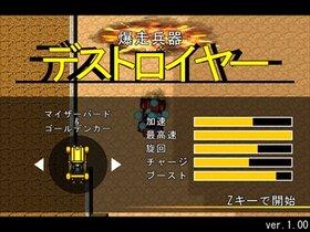 爆走兵器デストロイヤー Game Screen Shot5