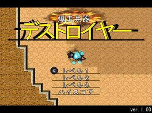 爆走兵器デストロイヤー Game Screen Shots