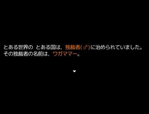 独裁者のお部屋 Game Screen Shot2
