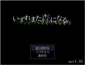 いずれまた森になる Game Screen Shot2