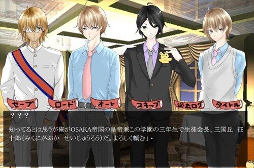 大阪帝国英雄達。~淀川よりも長く君を愛す~ Game Screen Shot