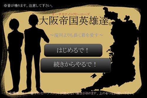 大阪帝国英雄達。~淀川よりも長く君を愛す~ Game Screen Shot2