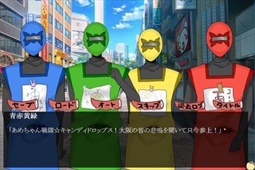 大阪帝国英雄達。~淀川よりも長く君を愛す~ Game Screen Shots