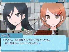 めるてぃんぐ♥あいすくりぃむ Game Screen Shot4