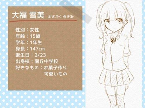 めるてぃんぐ♥あいすくりぃむ Game Screen Shot5