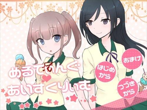 めるてぃんぐ♥あいすくりぃむ Game Screen Shots