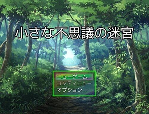 小さな不思議の迷宮 Game Screen Shot2