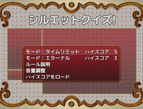 シルエットクイズ Game Screen Shot2