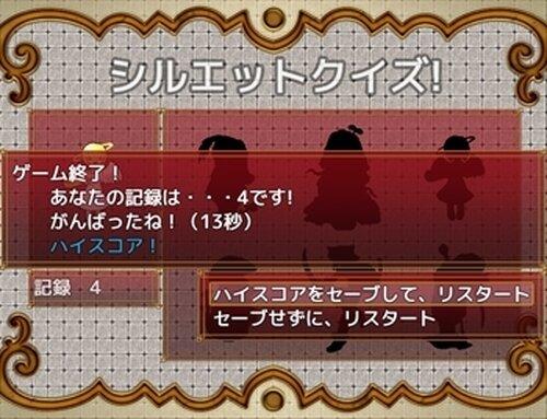 シルエットクイズ Game Screen Shot3