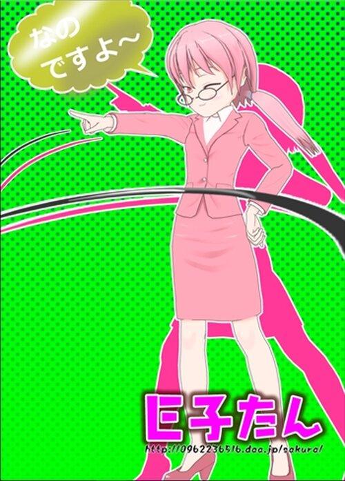 ひつかいMV 第1話 Game Screen Shot4