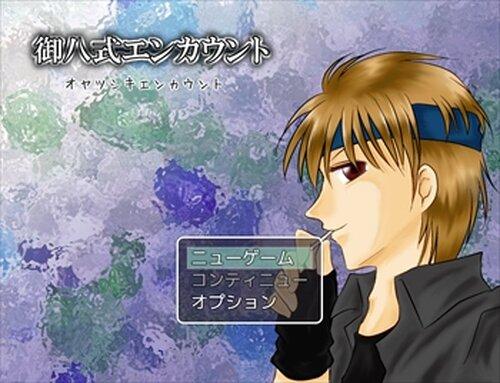 御八式エンカウント Game Screen Shots