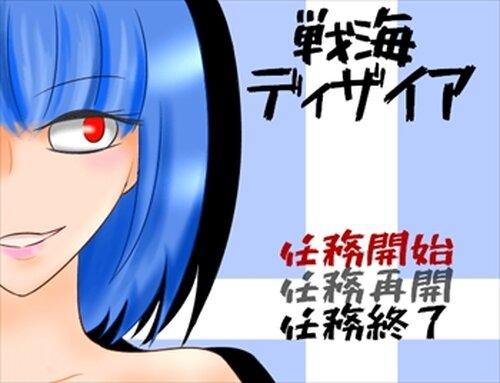 戦海ディザイア Game Screen Shots