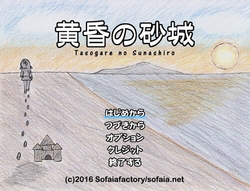 黄昏の砂城(たそがれのすなしろ) Game Screen Shot