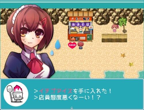 メイドサマー!+ Game Screen Shot