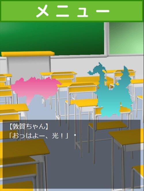 僕と恋する福井県 Game Screen Shot1